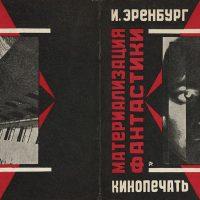 Alexander-Rodchenko-12