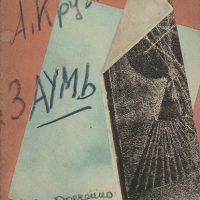 Alexander-Rodchenko-42